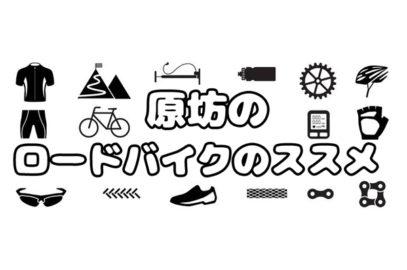 原坊のロードバイクのススメ(後編)