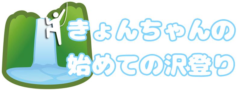 kyon_sawa00