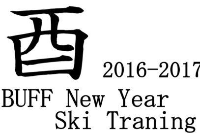 年末年始合宿(16/12/31~17/01/03) 活動報告