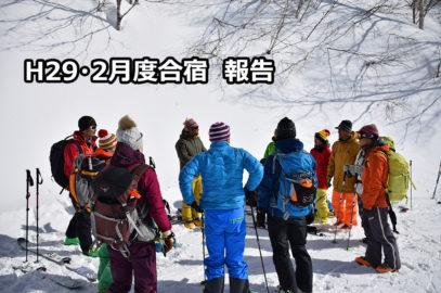 2月度合宿(17/02/18~19) 活動報告