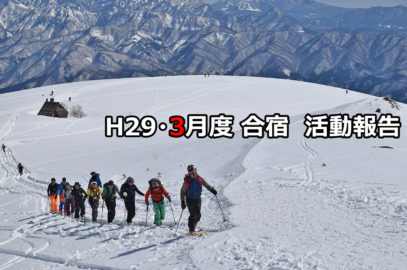 3月度合宿(17/03/11~12) 活動報告