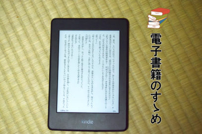 電子書籍のすゝめ ~黒いアイツ~