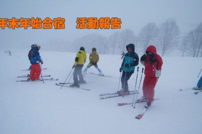 年末年始合宿(17/12/31~18/01/03) 活動報告