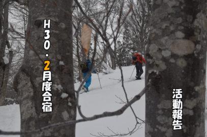 2月度合宿(18/02/03~04) 活動報告