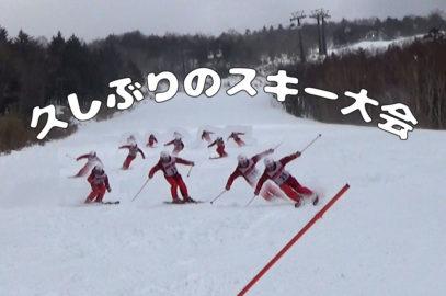 久しぶりのスキー大会