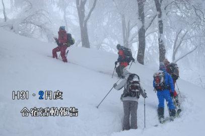 2月度合宿(19/02/09~10) 活動報告