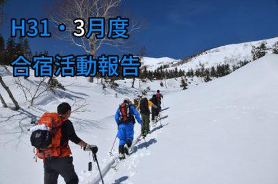 3月度合宿(19/03/09~10) 活動報告